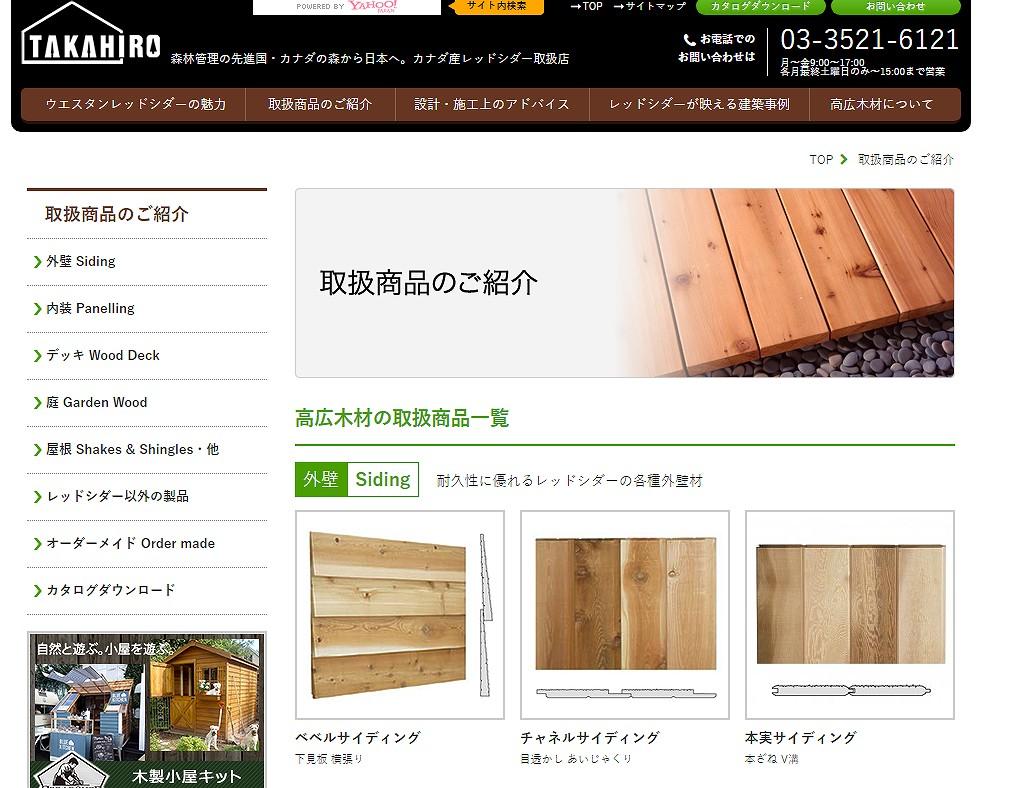 高広木材株式会社ss