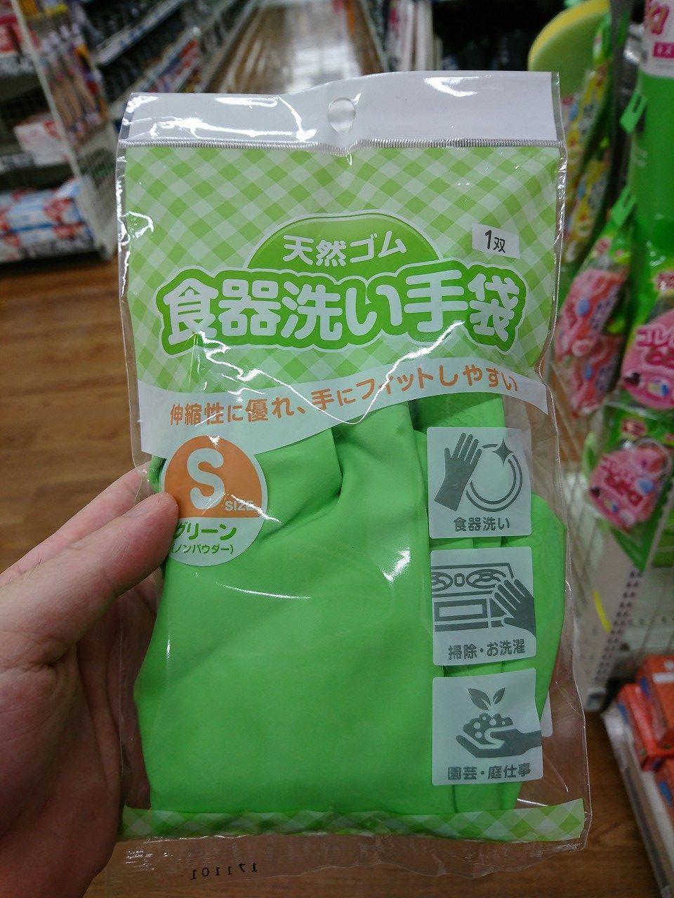 安いゴム手袋