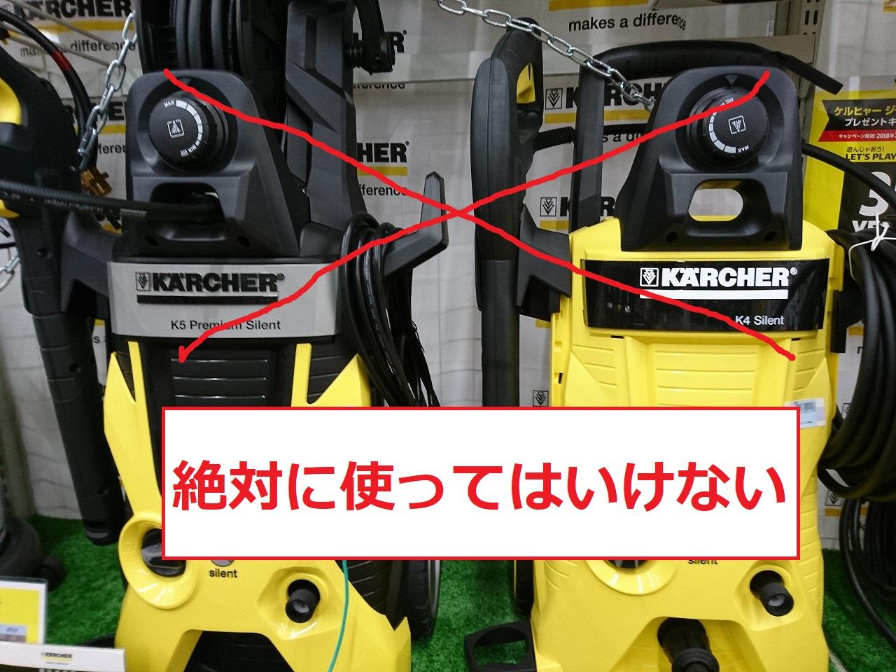 高圧洗浄機5jpg