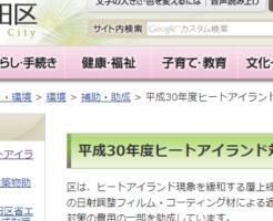 千代田区ホームページ:外壁塗装の助成金のページ2