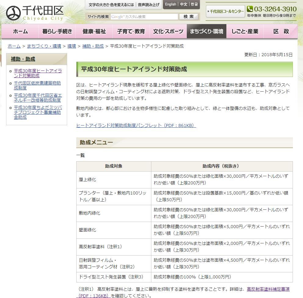 千代田区ホームページ:外壁塗装助成金のページ