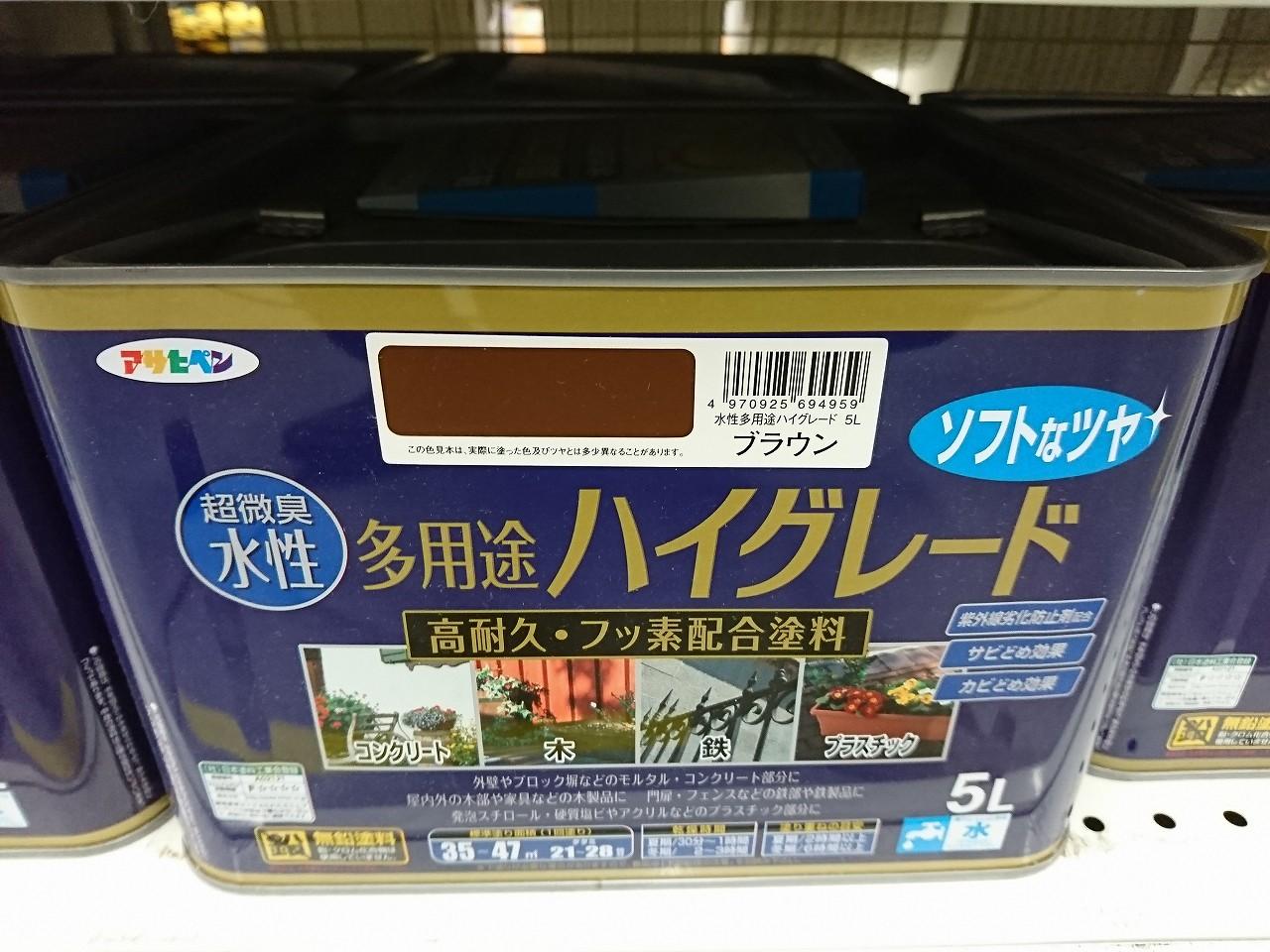 フッ素配合の塗料1