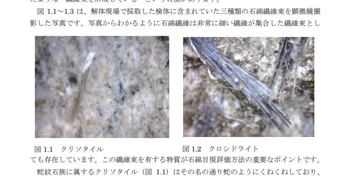 埼玉県庁ホームページ:石綿含有建材の見分け方より抜粋