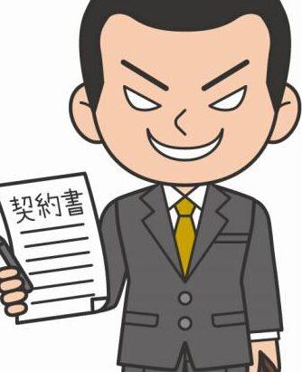 悪徳業者と契約